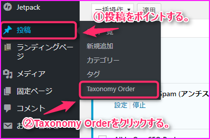 Category Order and Taxonomy Terms Orderの設定方法の説明画像5