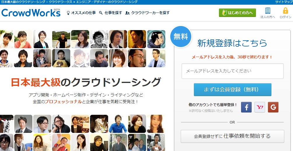 クラウドワークスのTOPページの画像の例
