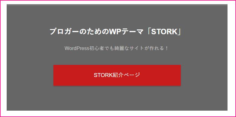 STORK(ストーク)で作成したCTAの例1