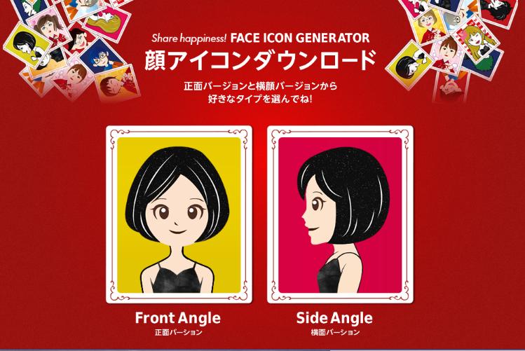 FACE ICON GENERATORのTOPページの画像