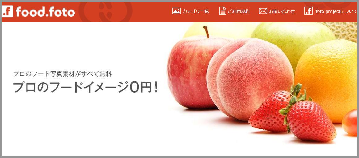 food.fotoのTOPページの画像