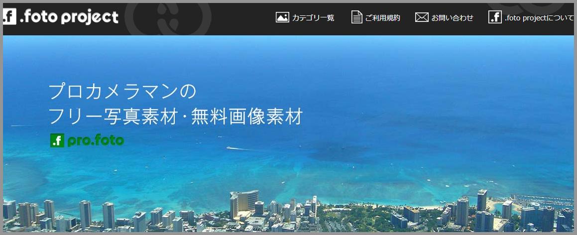 foto.projectのTOPページの画像