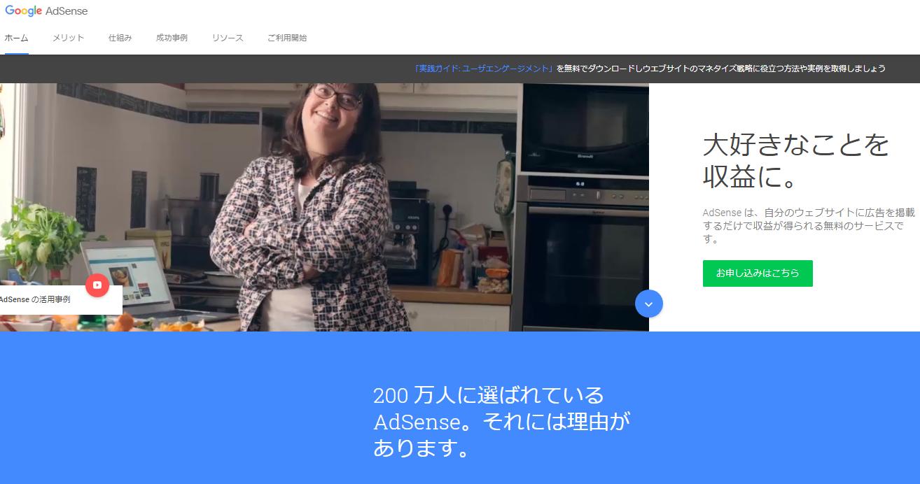 Google AdSenseのTOPページの画像