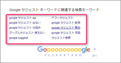 Google サジェスト キーワードの例の説明画像1