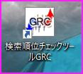 GRCの基本的な使い方の説明画像1
