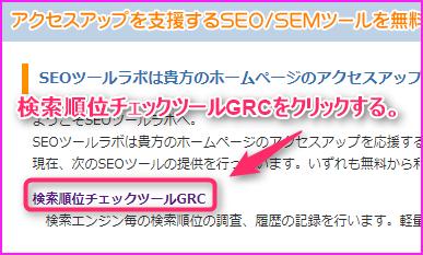 GRCの導入方法の説明画像2