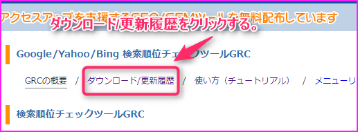 GRCの導入方法の説明画像3