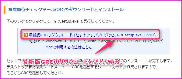 GRCの導入方法の説明画像4