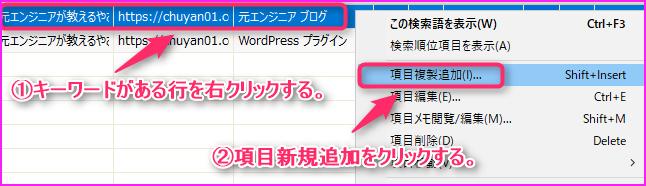 GRCで検索キーワードを追加する方法の説明画像1