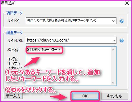 GRCで検索キーワードを追加する方法の説明画像2