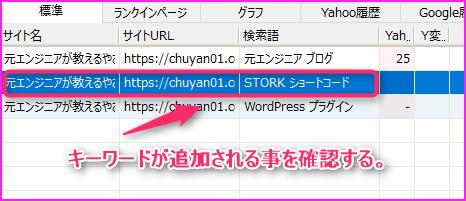 GRCで検索キーワードを追加する方法の説明画像3