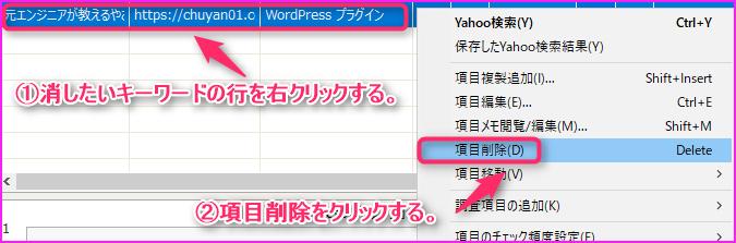 GRCで検索キーワードを削除する方法の説明画像1
