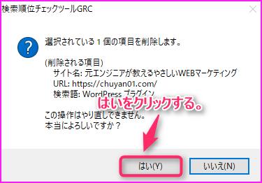 GRCで検索キーワードを削除する方法の説明画像2