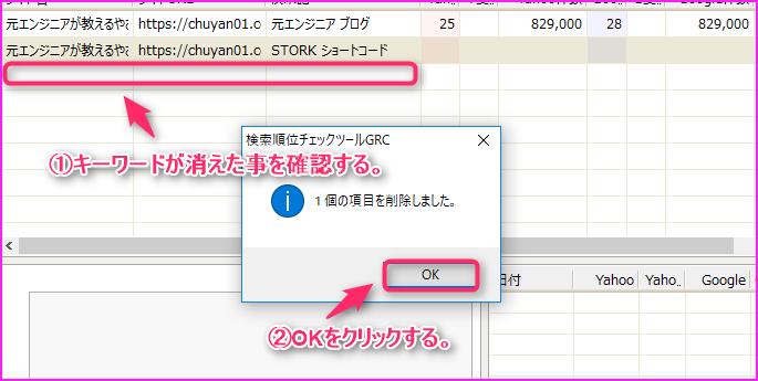 GRCで検索キーワードを削除する方法の説明画像3