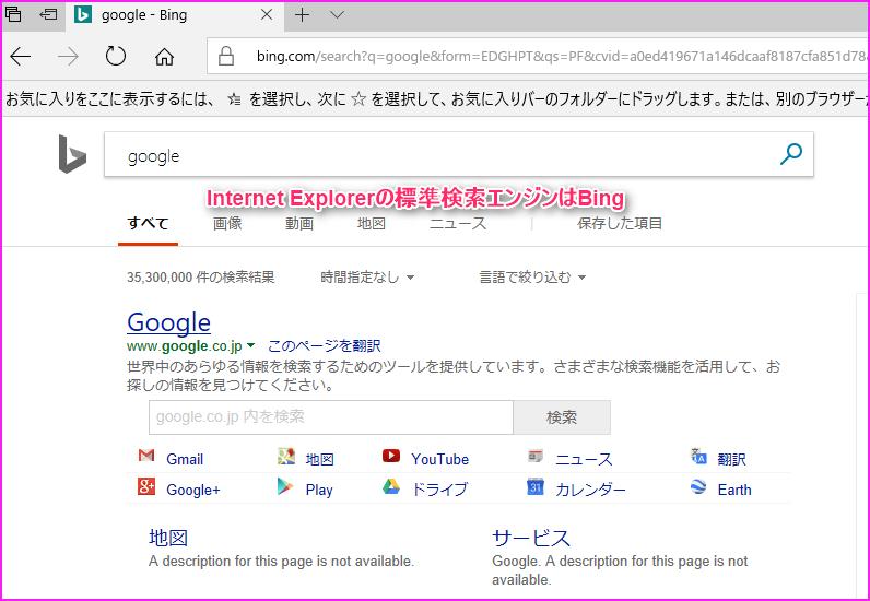 インターネットエクスプローラーの初期設定のブラウザがBingである説明画像