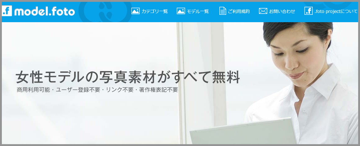 model.fotoのTOPページの画像