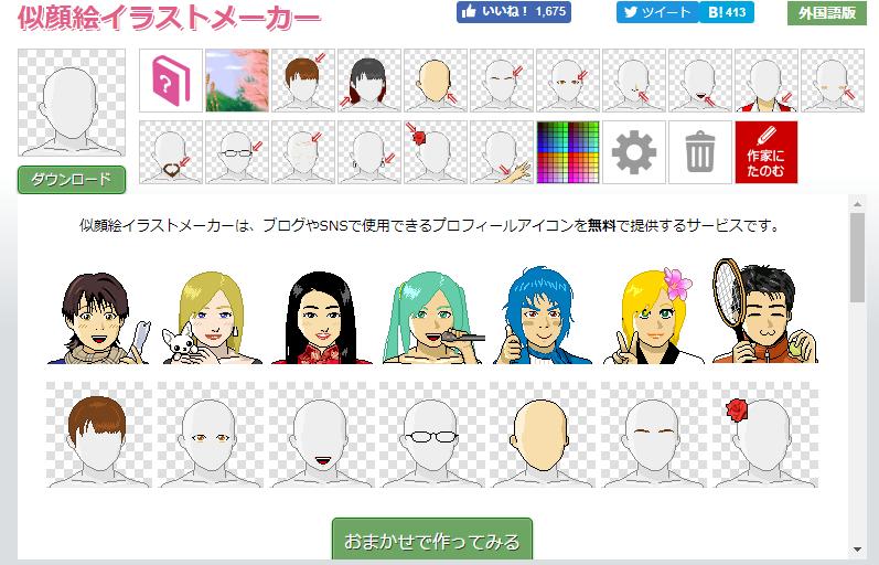 似顔絵イラストメーカーのTOPページの画像