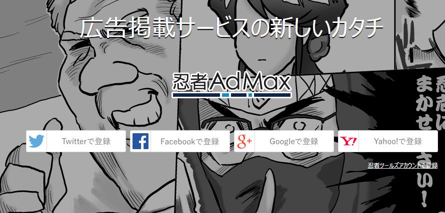 忍者AdMaxのサイトのTOPページ