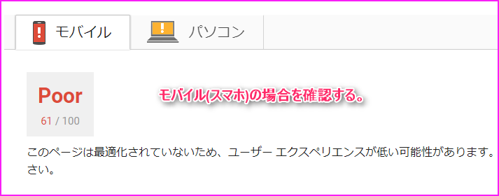 pagespeed insightsの結果の例1