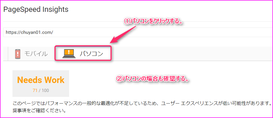 pagespeed insightsの結果の例2