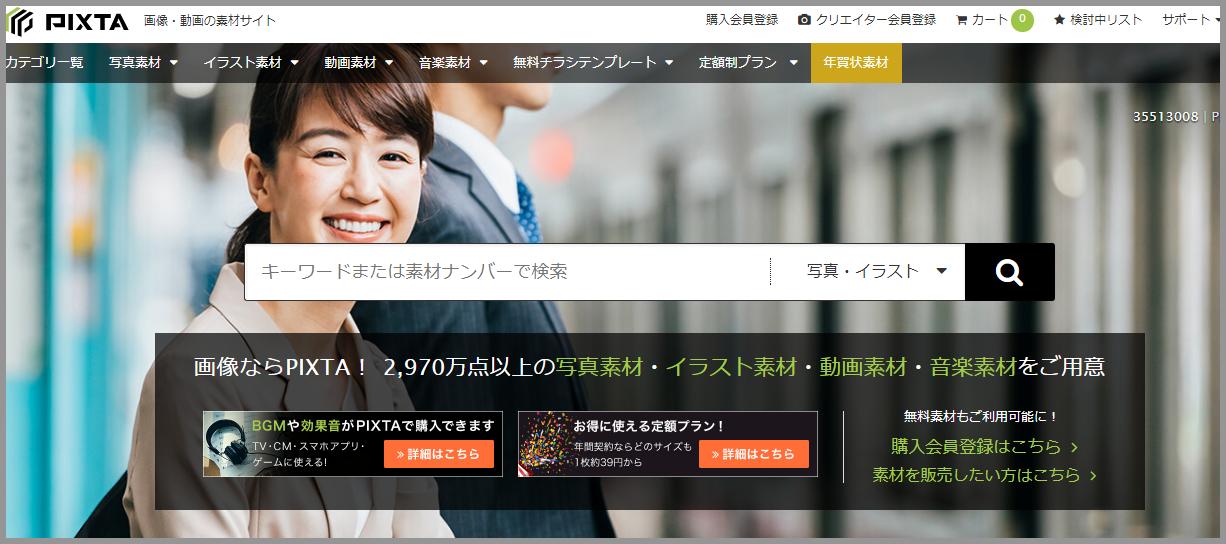 PIXTAのTOPページの画像