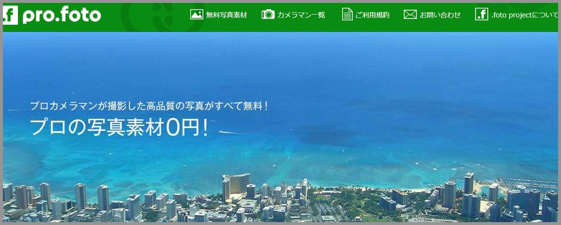 pro.fotoのTOPページの画像