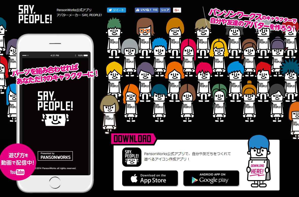 SAY!PEOPLEのTOPページの画像