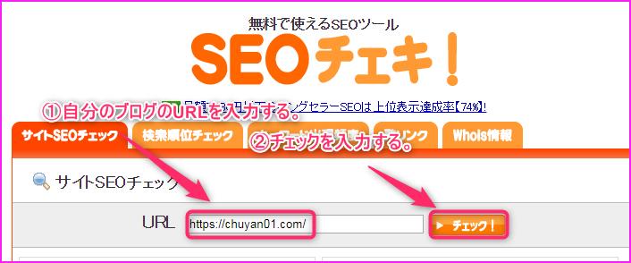 SEOチェキでキーワードの検索順位を調べる方法の説明画像1