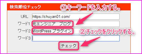 SEOチェキでキーワードの検索順位を調べる方法の説明画像2