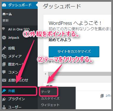 WordPressテーマのSTORKの子テーマのインストール方法の説明画像1