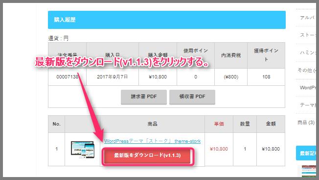 WordPressテーマのSTORKの親テーマのダウンロード方法(購入方法)の説明画像10