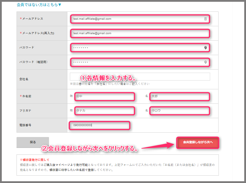 WordPressテーマのSTORKの親テーマのダウンロード方法(購入方法)の説明画像3