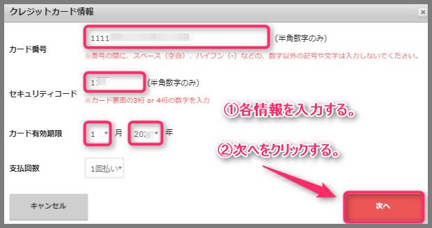 WordPressテーマのSTORKの親テーマのダウンロード方法(購入方法)の説明画像6