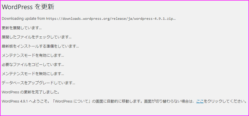 WordPress(ワードプレス)の更新中の表示例