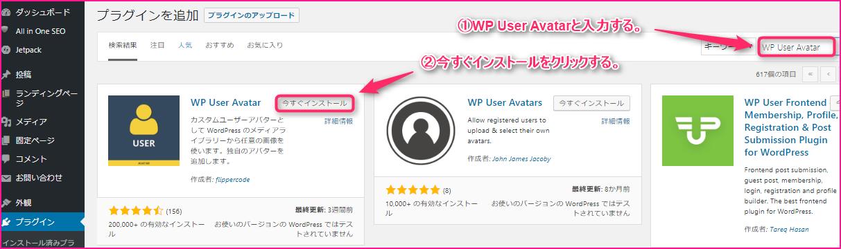 WordPressプラグインのWp User Avatarを設定する方法の説明画像2