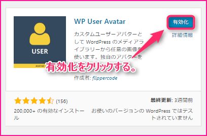 WordPressプラグインのWp User Avatarを設定する方法の説明画像3