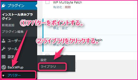WordPressプラグインのWp User Avatarを設定する方法の説明画像6