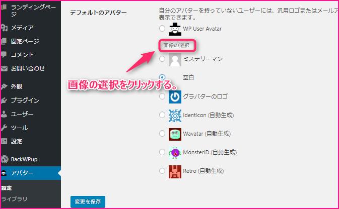 WordPressプラグインのWp User Avatarを設定する方法の説明画像7