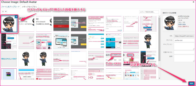WordPressプラグインのWp User Avatarを設定する方法の説明画像8