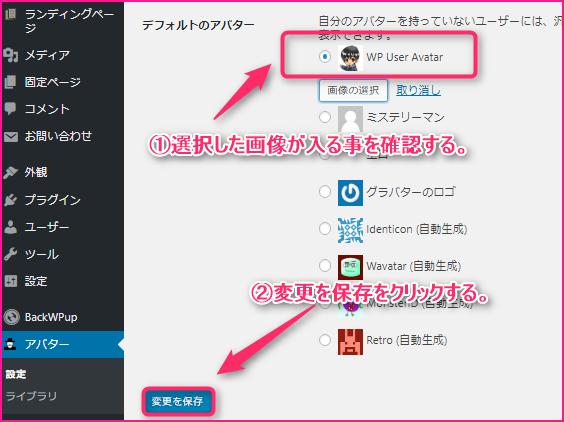 WordPressプラグインのWp User Avatarを設定する方法の説明画像9