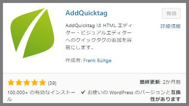 AddQuicktagの参考画像
