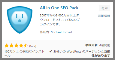 All in One SEO Packの参考画像