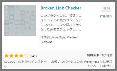 Broken Link Checkerの参考画像