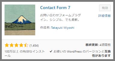 Contact Form 7の参考画像
