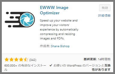 EWWW Image Optimizerの参考画像