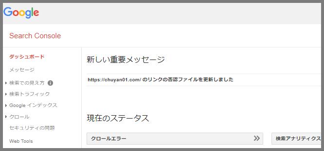 Google Seach ConsoleのTOPページの画像