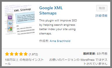 Google XML Sitemapsの参考画像