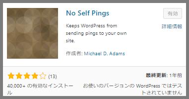 No Self Pingsの参考画像