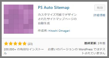 PS Auto Sitemapの参考画像