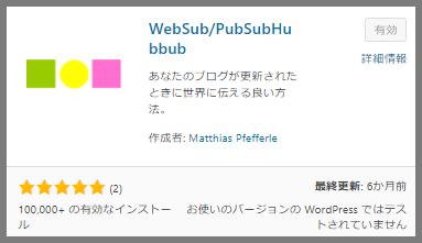 PubSubHubbubの参考画像